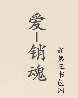 爱-销魂 1女N男