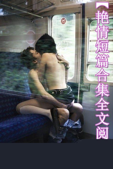【艳情短篇合集全文阅读】