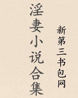 淫妻小说合集