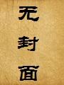 杨家将外传+薛家将秘史
