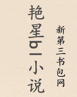 艳星bl小说
