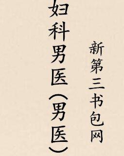 妇科男医(男医)