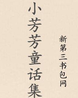 小芳芳童话集