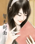 拯救大明美眉 (未删节1-110章)作者:曼佗罗妖精