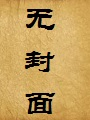 秦时明月红尘录
