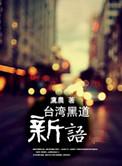 台湾黑道新语