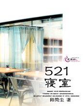 521寝室