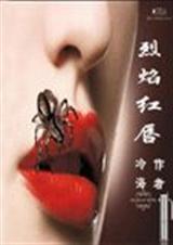 烈焰红唇:卧底警察痛不欲生的爱