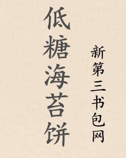 青青子衿 低糖海苔饼