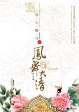凤舞大清Ⅱ(大结局)
