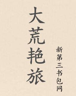 大荒艳旅.TXT