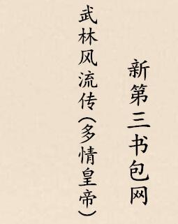 武林风流传(多情皇帝)