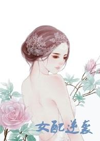 [快穿]女配逆袭(H)